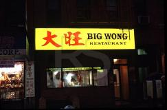 Big Wong Restaurant